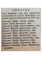 Mstislavl prisyazhnye 1907.pdf