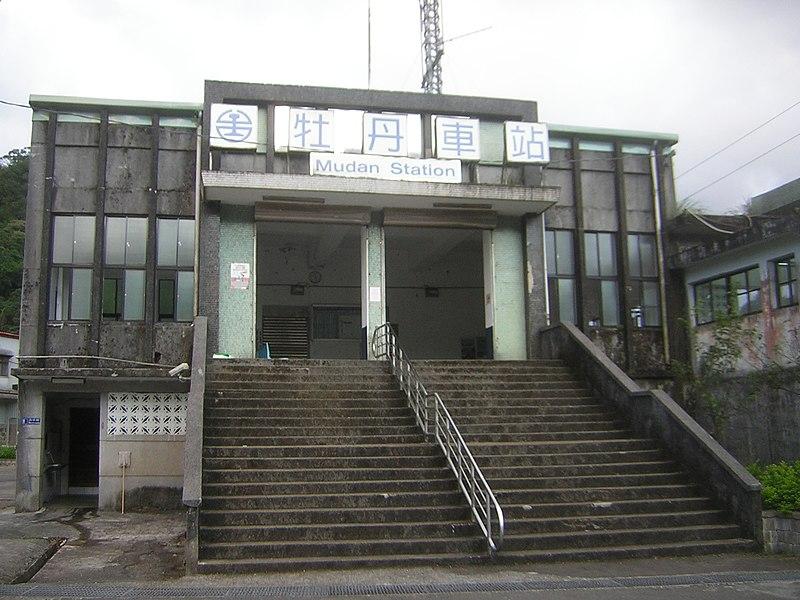 File:Mudan Station front.jpg