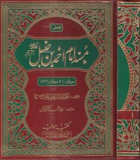 Musnad Ahmad ibn Hanbal cover
