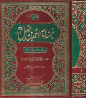 Musnad Ahmad ibn Hanbal - Front cover of Musnad Imam Ahmad Ibne Hanbal.