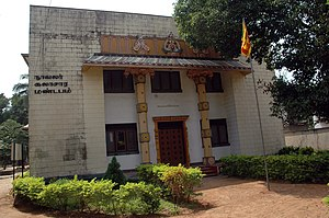 Nallur (Jaffna) - Image: Navalar Cultural Hall, Jaffna