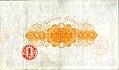 Old 1 Yen Bank of Japan silver convertible note - reverse.jpg