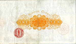 1 yen note - Image: Old 1 Yen Bank of Japan silver convertible note reverse