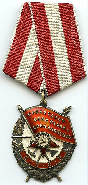 9th Mechanized Corps (Soviet Union) - Image: Order of the red Banner OBVERSE