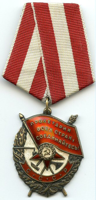 166th Rifle Division - Image: Order of the red Banner OBVERSE