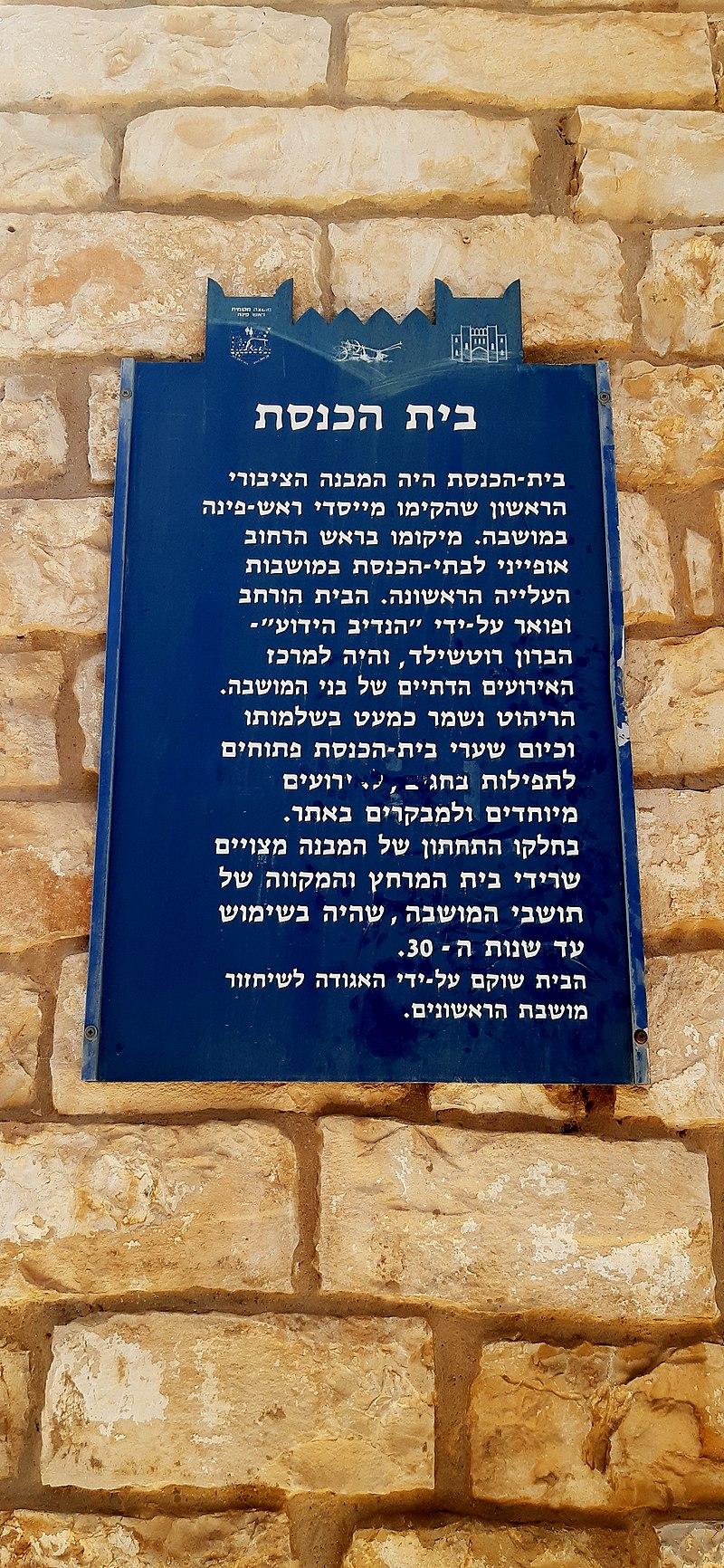בית הכנסת הישן בראש פינה