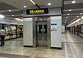Platform lift of Liziyuan Station (20170910113309).jpg