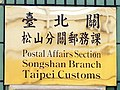 Postal Affairs Section, Songshan Branch, Taipei Customs plate 20191215.jpg