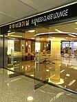 Pyongyang Airport Business Lounge (32983042422).jpg