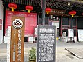 Quanjing huiguan gate 2.jpg