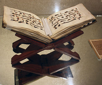 Bookbinding - 9th Century Qur'an in Reza Abbasi Museum