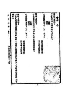 ROC1913-01-05--01-31政府公报239--265.pdf