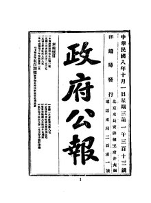 ROC1919-10-01--10-15政府公报1313--1325.pdf