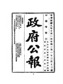 ROC1919-10-01--10-15政府公報1313--1325.pdf
