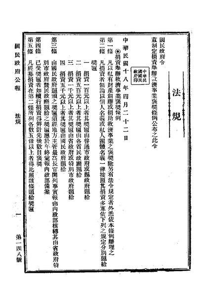 File:ROC1929-04-24國民政府公報148.pdf