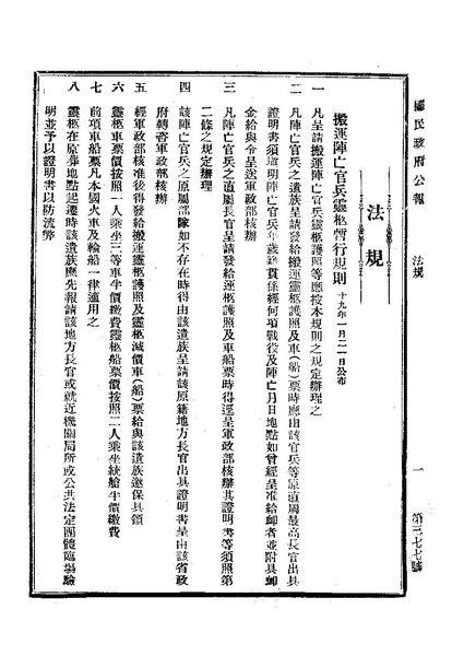 File:ROC1930-01-24國民政府公報377.pdf