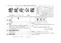 ROC2002-08-28總統府公報6478.pdf