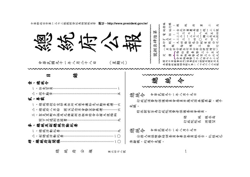 File:ROC2002-08-28總統府公報6478.pdf