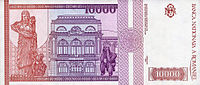 ROL 10000 1994 reverse.jpg