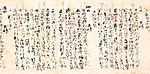 Japanese text on pink paper and red annotations to the text.