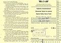 Regionales Ferienabonnement, Zentralschweizerische Verkehrsunternehmungen - Vorderseite, 1977.jpg