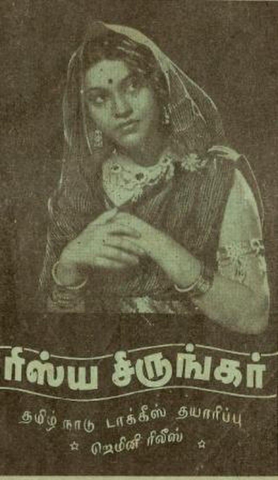 Rishya Sringar