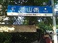Road plate of Tianshan Road, Shanghai.jpg