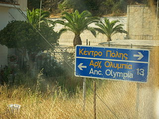 Greece Travel Agency Attack July