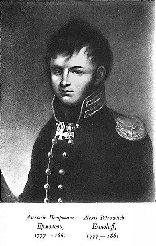А.П.Ермолов. «Русские портреты XVIII и XIX столетий»