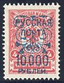 Russia Wrangel 1921 Sc341bl.jpg