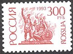 Russia stamp 1994 № 139A.jpg