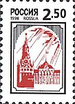 Russia stamp 1998 № 415.jpg