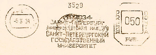 Russia stamp type BB1A.jpg