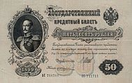 Russian Empire 50 rub Nickolay F.jpg