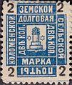 Russian Zemstvo Kolomna 1890 No16 stamp blue.jpg