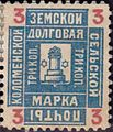 Russian Zemstvo Kolomna 1890 No17 stamp light blue.jpg