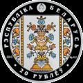 Słuckija pajasy. Radziviły (silver coin, averse).png