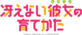 Saenai Heroine no Sodatekata logo.png