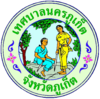 Official seal of Phuket City