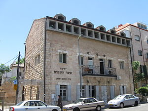 Shaar Hashamayim Yeshiva - The current home of the yeshiva on Rashi St. in the Mekor Baruch neighborhood of Jerusalem. Note the 13 windows under the roof line.