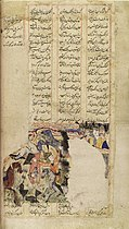 Shah Namah, the Persian Epic of the Kings Wellcome L0035185.jpg