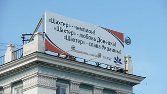 FC Shakhtar Donetsk - Public billboard in Donetsk, using the Russian name of the club