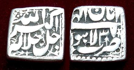 Silver square rupee of Akbar, Lahore mint, struck in Aban month of Ilahi Silver rupee coin of Akbar, from Lahore mint.jpg