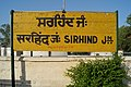 Sirhind-Fatehgarh Sahib WikiExpedition 01.jpg
