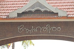 Snehatheeram Beach - Entrance to the Snehatheeram Beach