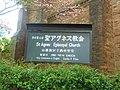 St Agnes Episcopal Church Kyoto 001.jpg