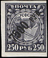 Stamp Soviet Union 1922 24a.jpg