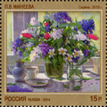 Stamp of Russia 2014 No 1904 The Lilac by Polina Mineeva.png