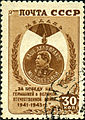 Stamp of USSR 1019g.jpg