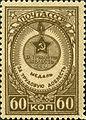 Stamp of USSR 1058.jpg